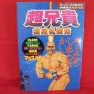 CHOANIKI CHO ANIKI official strategy guide book /SNES