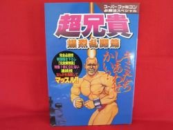 CHOANIKI CHO ANIKI official strategy guide book /SNES