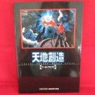 Terranigma Tenchi Souzou strategy guide book /SNES