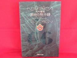 FAR EAST OF EDEN The Apocalypse IV 4 guide book /DC
