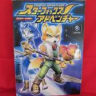 Star Fox Adventures official strategy guide book #2 /GC