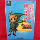 Legend of Zelda The Wind Waker official guide book /GC