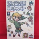 Legend of Zelda The Wind Waker strategy guide book /GC