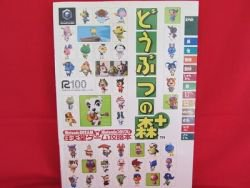 Animal Crossing official strategy guide book /GAME CUBE