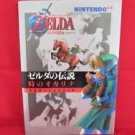 Legend of Zelda Ocarina of Time navigation guide book