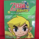 Legend of Zelda Spirit Tracks guide book w/sticker
