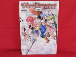 Tales of Innocence strategy guide book /Nintendo DS