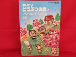 Animal Crossing Wild World perfect guide book /DS