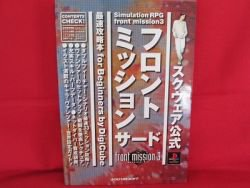 Front Mission 3 official strategy guide book /PS