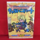 Dragon Quest Monsters Caravan Heart guide book /Warrior