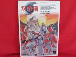 Soukaigi strategy guide book /Playstation, PS1