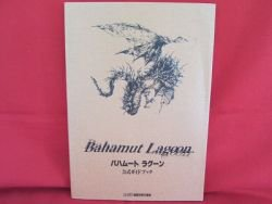 Bahamut Lagoon official guide book /Super Nintendo, SNES