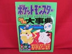 POKEMON Red Green Blue encyclopedia book /GAME BOY, GB