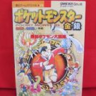 Pokemon Gold Silver monster encyclopedia book /Game Boy Color