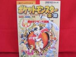Pokemon Gold Silver monster encyclopedia book /Game Boy Color