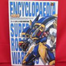 SUPER ROBOT WARS encyclopedia 99 art book /Taisen