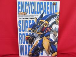 SUPER ROBOT WARS encyclopedia 99 art book /Taisen