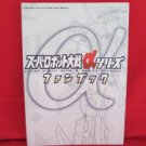 Super Robot Wars (Taisen) Alpha art fan book / Playstation, PS1