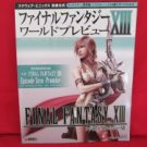 Final Fantasy XIII 13 'world preview' illustration art fan book /PS3