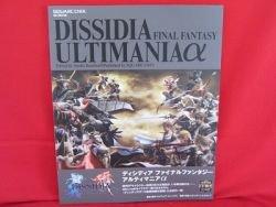 DISSIDIA FINAL FANTASY ULTIMANIA Alpha art book