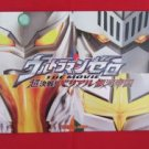 Ultraman Zero the movie 'Belial Galactic Empire' art guide book