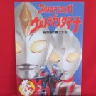 Ultraman Tiga & Dyna the movie art guide book