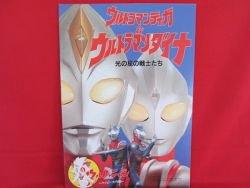 Ultraman Tiga & Dyna the movie art guide book