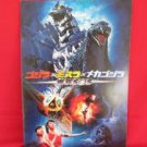 Godzilla the movie Tokyo S.O.S. art guide book
