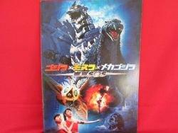 Godzilla the movie Tokyo S.O.S. art guide book