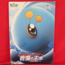 Pokemon the movie 'Pokemon Ranger and the Temple of the Sea' art guide book 2006