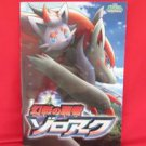 Pokemon the movie 'Zoroark Master of Illusions' art guide book 2010