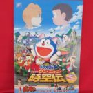 Doraemon the movie 'Nobita's Wannyan Space-Time Odyssey' art guide book