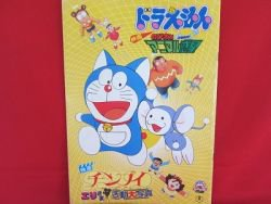 Doraemon the movie 'Nobita and the Animal Planet' art guide book