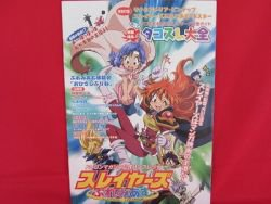 SLAYERS Premium the movie guide art book