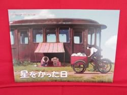 Ghibli Museum the movie 'Hoshi wo katta hi' guide art book