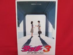 Touch 3 Final the movie guide art book /Anime