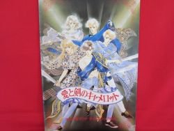 Ai to ken Camelot Mangaka Marina Time Slip the movie guide art book