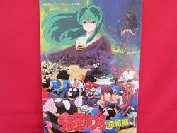 Urusei Yatsura The Final Chapter movie guide art book