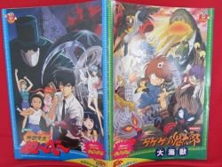 Hell Teacher Nube & GeGeGe no Kitaro movie guide art book