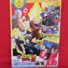 DRAGON BALL Z & Rokudenashi Blues & Dragon Quest Dai no Daibouken movie guide art book