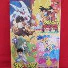 DRAGON BALL Z & Magical Taruruto-Kun & Dragon Quest Dai no Daibouken movie guide art book