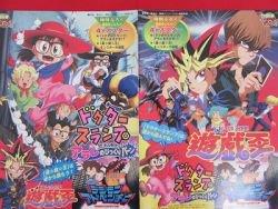 Yu-Gi-Oh & DR.SLUMP ARALE & Digimon Adventure movie guide art book