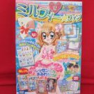 KIRARIN REVOLUTION 'Millefeui Fan' official card guide book #2