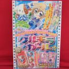 KIRARIN REVOLUTION 'Qurukira Girl' official guide book
