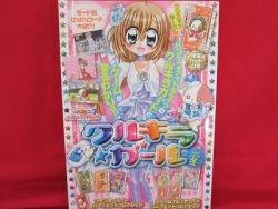 KIRARIN REVOLUTION 'Qurukira Girl' official guide book #2