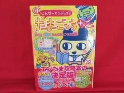 Tamagotchi + plus Entama promotion guide art book