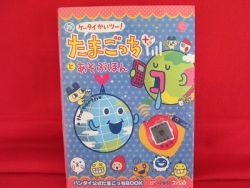 Tamagotchi + plus promotion guide art book #3