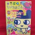Tamagotchi & Tamagotchi + plus promotion guide art book