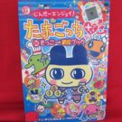 Tamagotchi + plus sokko promotion guide art book w/sticker
