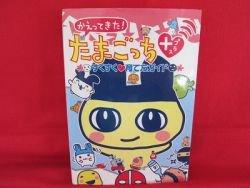Tamagotchi + plus kaettekita promotion guide art book